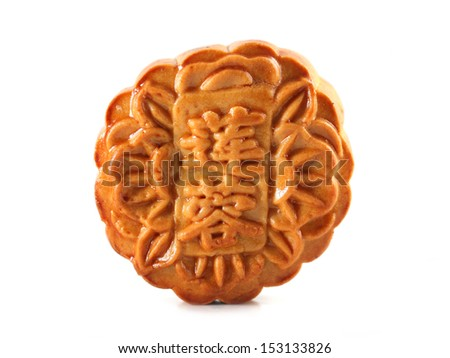 Close up of a mooncake isolated on white background. (The chinese words indicates the type of mooncake, not the brand) - stock photo
