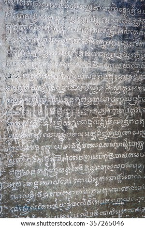 Close up of Khmer writing on a wall, Cambodia