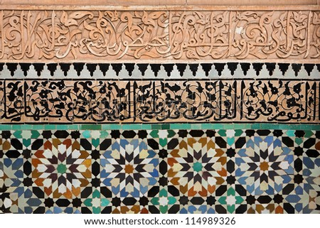 Close up of Moroccan tile & stone-work - stock photo