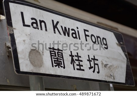 Closeup of a Lan Kwai Fong street sign - a small alley near Soho in central Hong Kong, famous for its restaurants, nightclubs and bars