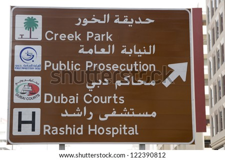 Closeup of roadsign with directions in Dubai, UAE - stock photo