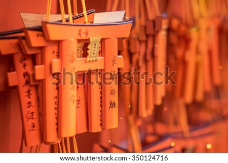 Closeup of Small Torii gates with peoples wishes at Fushimi Inari shrine, Kyoto. Normally Torii is the gate way at the entrance to the Shinto Shrine in Japan - stock photo