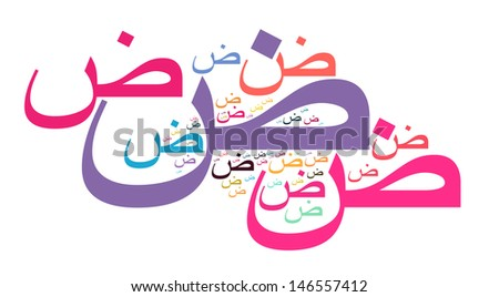 cloud style of arabic alphabet called DAD - stock photo