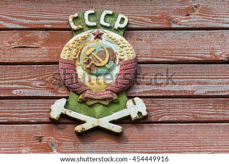 Coat of arms of the Soviet Union on an old railway car close-up - stock photo