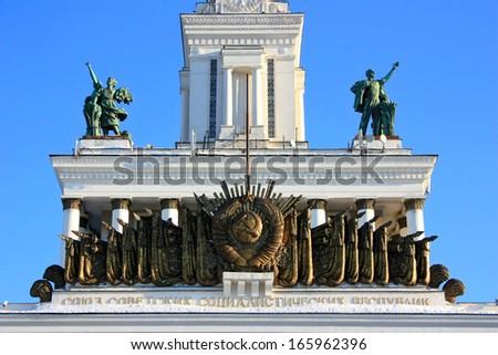 Coat of arms of the Soviet Union on the front of the building