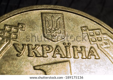 Coin one Hryvna coat of Ukraine - stock photo