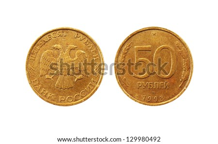 Coin 50 Russian rubles. 1993 Release