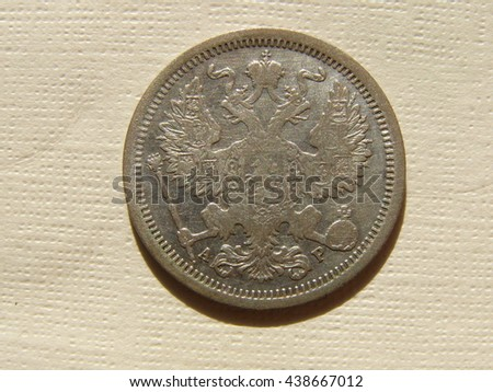 coin with the emblem of the Russian Empire - stock photo