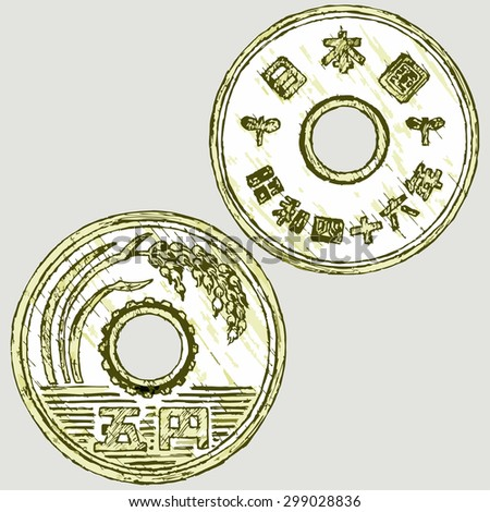 Coins of the japanese currency. Raster version - stock photo