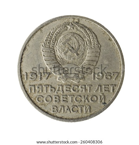 coins of the USSR, the sample 1961-1991, 20 Kopecks1967 - stock photo