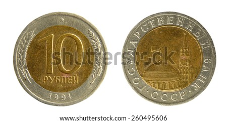 coins of the USSR, the sample 1991, 10 rubles - stock photo