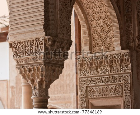 Columns with arabesques in Moorish palace of Alhambra - stock photo