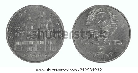 Commemorative coin USSR 5 rubles, Uspensky Cathedral, 1990 - stock photo