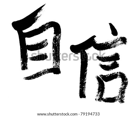 Confidence Traditional Chinese Calligraphy Art Isolated Stock Photo