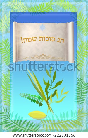 Congratulations for Sukkot, palm, willow, myrtle, etrog - symbols and attributes of jewish holiday, with an inscription in Hebrew: a happy holiday Sukkot - stock photo