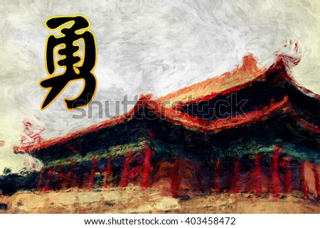 Courage Calligraphy Artwork in Feng Shui and Chinese Culture - stock photo