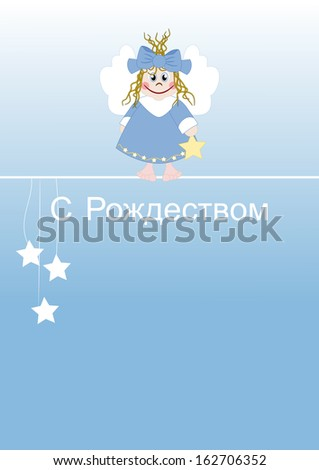 Cute little angel russian text: Merry Christmas - stock photo