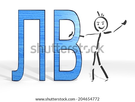 cute stick man presents a Som sign white background - stock photo