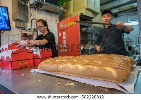 DANSHUI, TAIWAN - OCTOBER 14, 2016: Staffs are busy preparing cakes for the customers.