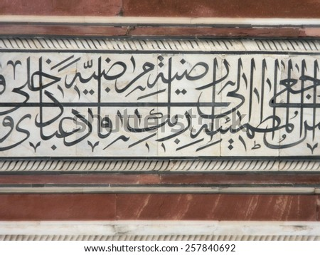 Decorated main gate portal to the Taj Mahal site in Agra, India, with marble inserts of Koran verses - stock photo