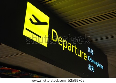 Departure signage for concepts related to airport and aviation, travel and transportation, and vacation. - stock photo
