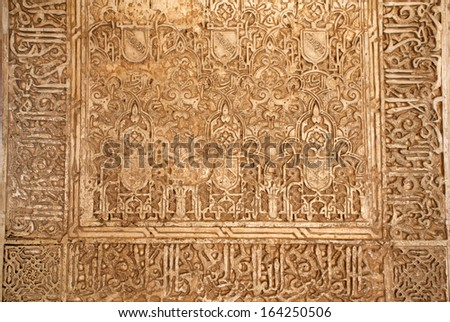 Detail of antique carved ornament in Alhambra, Spain - stock photo