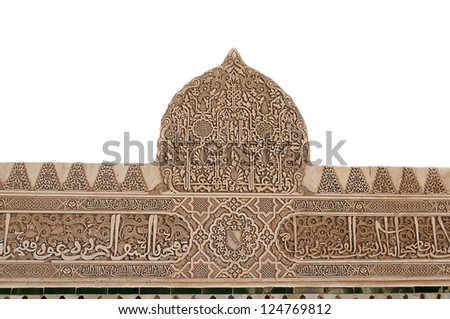 Detailed background of the intricate patterns on a wall of the nasrid Palace, Alhambra, Granada, Spain - stock photo