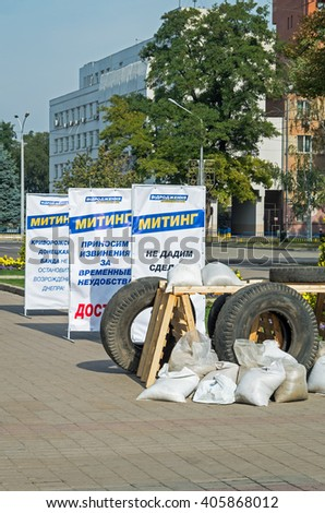 Dnepropetrovsk, Ukraine - October 05, 2015: Barricades and banners on the square near the Dnipropetrovsk regional administration