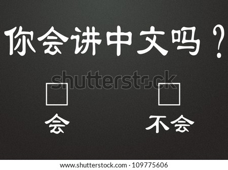 do you speak chinese ? title - stock photo