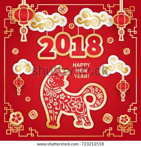 Dog Symbol 2018 Chinese New Year Stock Illustration 723212518