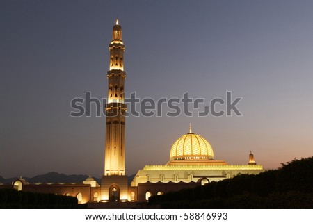 Dome and minaret of mosque in Oman, UAE - stock photo