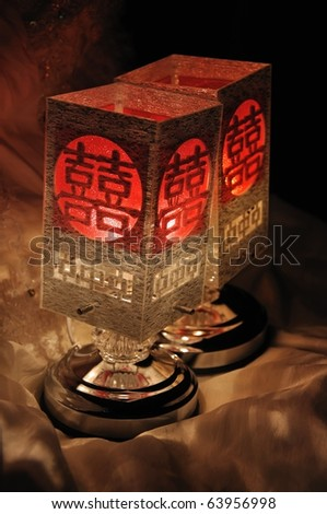 Double Happiness Lamp Chinese Marriage Symbol Stock Photo Royalty