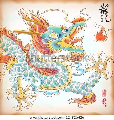 Drawing of Dragon - stock photo