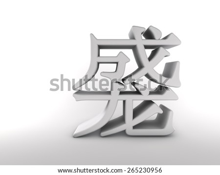 Duang - Chinese neologism - stock photo