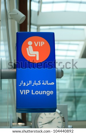 DUBAI - JUNE 02: VIP lounge sign at Dubai airport on June 2, 2012 in Dubai, UAE. The airport is major aviation hub in the Middle East with max throughput of 80 millions  passengers per year - stock photo