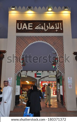 DUBAI, UAE - FEB 12: UAE pavilion at Global Village in Dubai, UAE, as seen on Feb 12, 2014. It is claimed to be the world's largest tourism, leisure and entertainment project. - stock photo