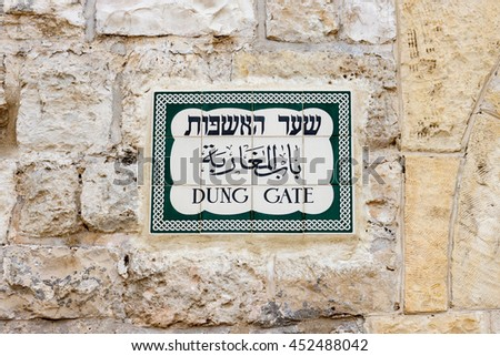 Dung gate plaque in Jerusalem