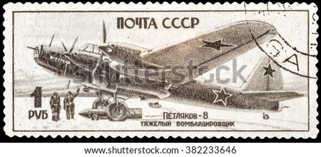 DZERZHINSK, RUSSIA - FEBRUARY 11, 2016: A postage stamp of USSR shows Petliakov-8 heavy bomber, series Victory of the Allied Nations in Europe, Front aviation, circa 1945 - stock photo
