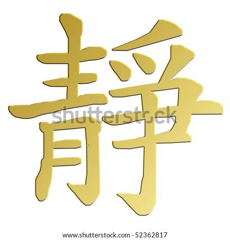 Ease Mind Chinese Stock Illustration 52362817 Shutterstock