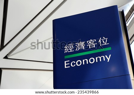 Economy class  signs in Hong Kong airport