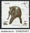EGYPT - CIRCA 1994: A stamp printed by Egypt, shows Funerary Mask of King Tutankhamen, circa 1994 - stock photo