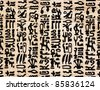 egyptian hieroglyphics texture - stock photo