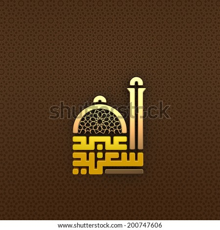 Eid Saeed | Eid Mubarak | Kufic - stock photo
