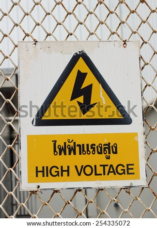 Electrical sign - stock photo