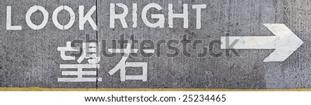 English and Chinese Look right road sign - stock photo