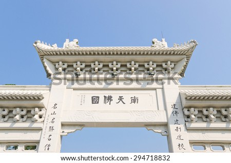 """Entrance Gate at Ngong Ping, to the Tian Tan Buddha or Giant Buddha. The text, written in traditional chinese, reads: """"Buddha of the Altar of Heaven of the South"""". Hong Kong, China - stock photo"""