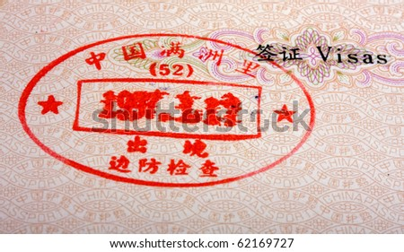 Entry stamps in passport page - stock photo