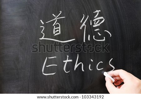 Ethics word in Chinese and English written on the chalkboard