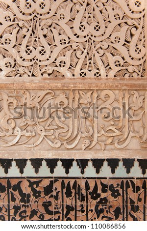 Example of detail in Moroccan architecture - stock photo
