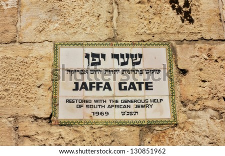 Famous Jaffa Gate sign written in Hebrew English and Arab. It's The main gate of an Old city of Jerusalem,Israel - stock photo